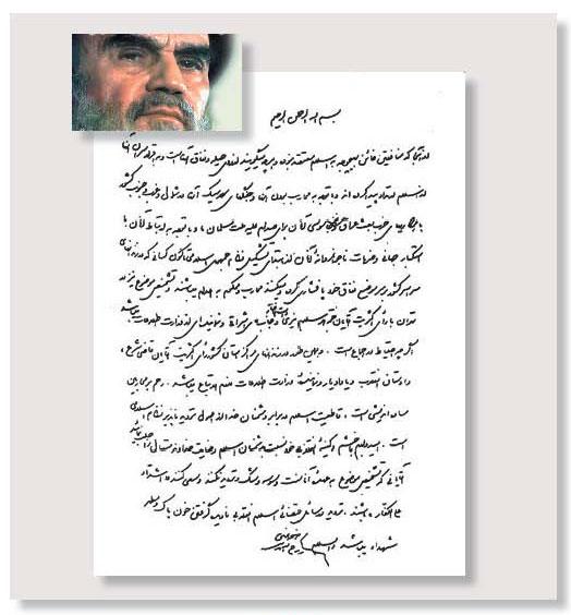 khomeini decree 1988