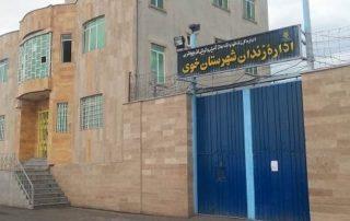 Khoy Prison iran