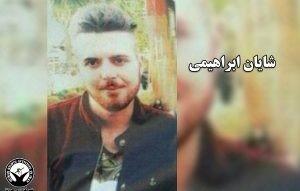 Shayan Ebrahimi pendu iran