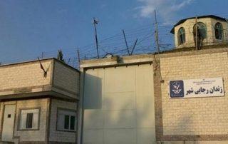prison rajaï Chahr Iran