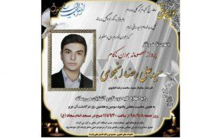 anjavi alireza mort manifestations iran