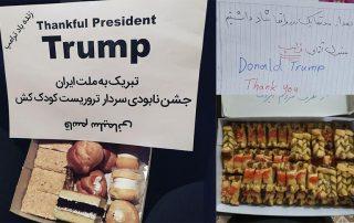 Qasem Soleimani mort Iran jour de bonheur