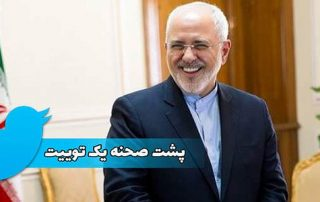 zarif tweet crash iran