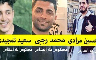 manifestants condamnés mort iran