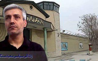Saeed Sangar prisonnier iran