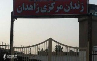 Zahedan prison iran