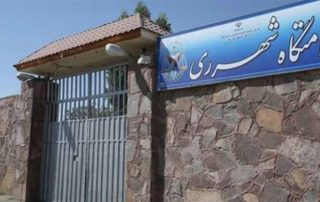 Qarchak Prison iran