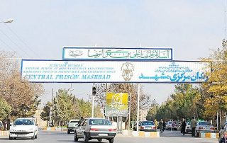 prison mashad iran