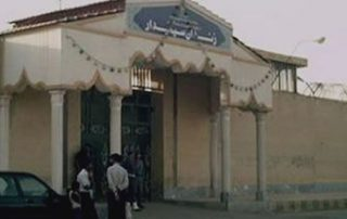 sepidar prison iran