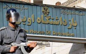 la prison d'Evine en Iran