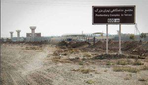 le pénitencier du Grand Téhéran