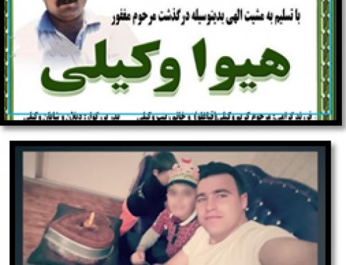 Le régime des mollahs iraniens tue