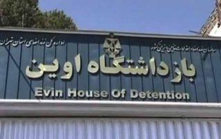prison evine téhéran iran