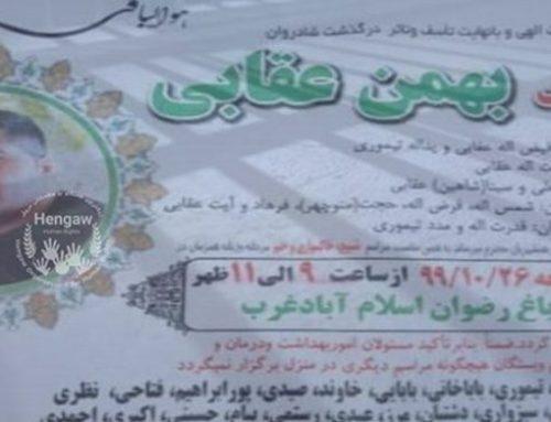 Un prisonnier de 35 ans tué sous la torture dans l'ouest de l'Iran