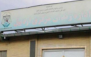Ardebil_prison-iran