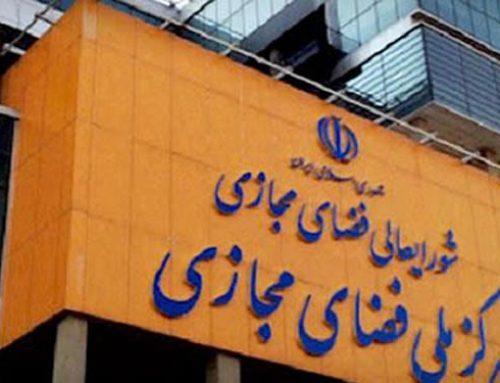 Le conseil de censure iranien ordonne la surveillance des comptes des médias sociaux et des sites web