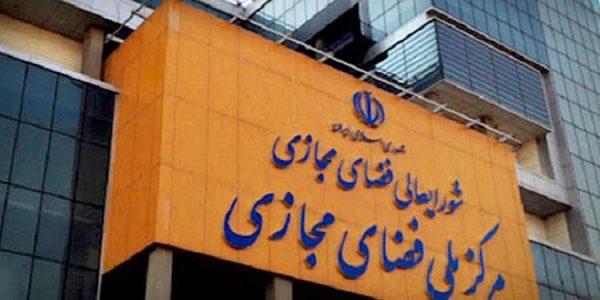 Conseil de censure iranien