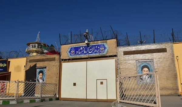 prison-de-kermanshah-iran