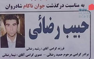 habib-rezaei-execution-iran