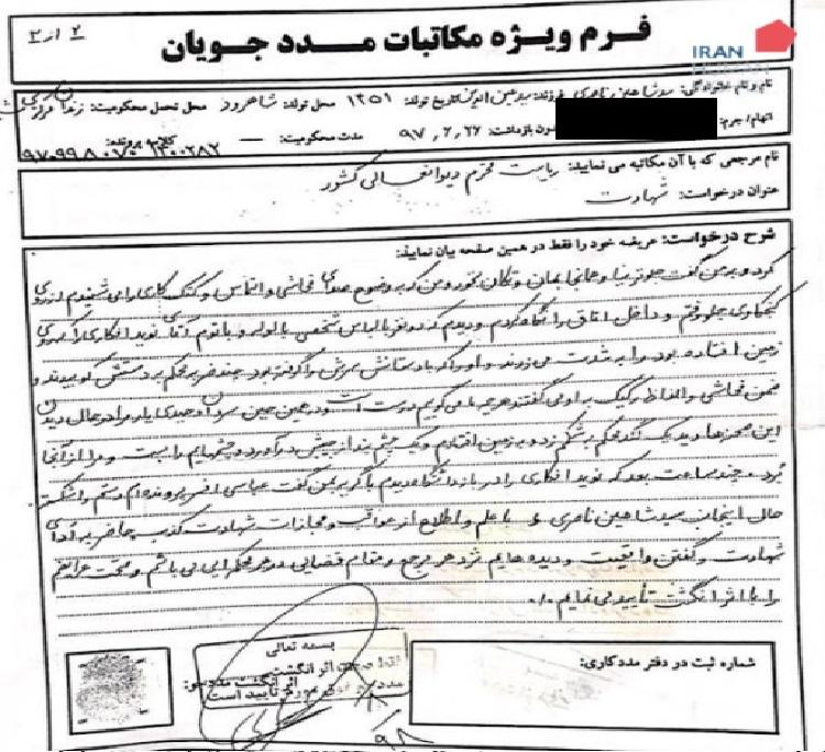 declaration-shahin-naseri-2-iran-CSDHI